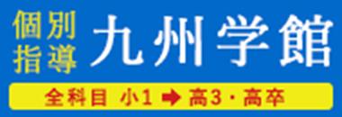 早良区西新の塾 九州学館 西新校